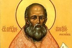 Церковь чтит память праведного Алексия Мечева