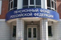 Краснодарские пенсионеры оказались должны Пенсионному фонду сотни тысяч рублей