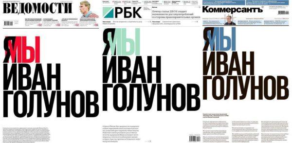 Ведущие российские газеты вышли с совместным заявлением по делу Голунова