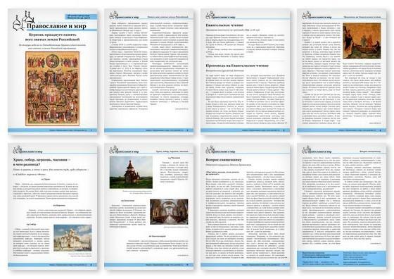 Православная стенгазета № 26 (497)