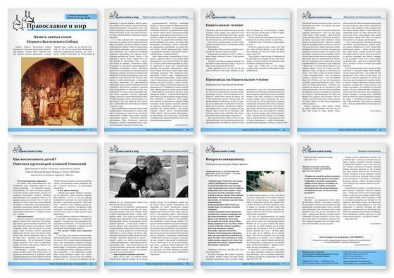 Православная стенгазета № 23 (494)