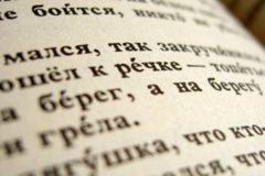 Тюменские лингвисты открыли в русском языке новый союз