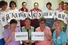 Российские медики запустили в соцсетях флешмоб в поддержку арестованного неонатолога Элины Сушкевич