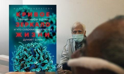 Рак — не приговор, а вызов. Чем опасны популярные мифы об онкологии