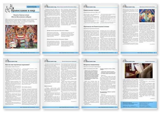 Православная стенгазета 30 (501)