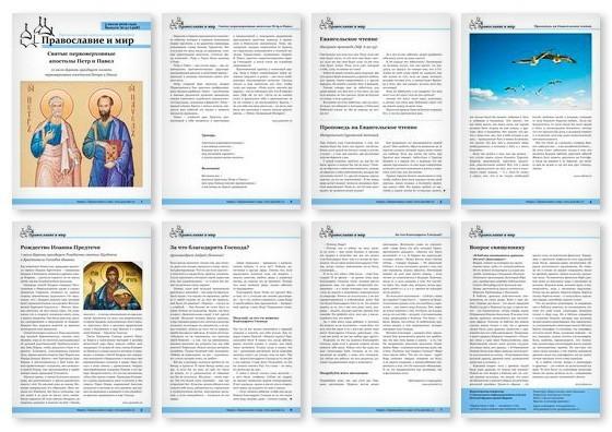 Православная стенгазета № 27 (498)