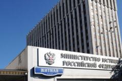 Минюст: Приказ об ограничении контактов российских ученых с иностранными недействителен