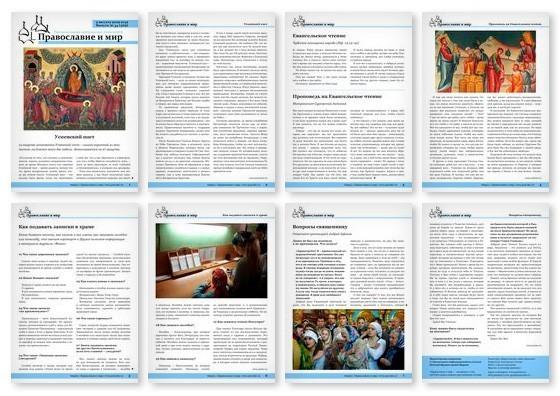 Православная стенгазета № 32 (503)