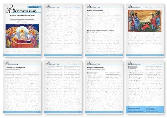 Православная стенгазета № 34 (505)