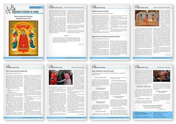 Православная стенгазета № 35 (506)