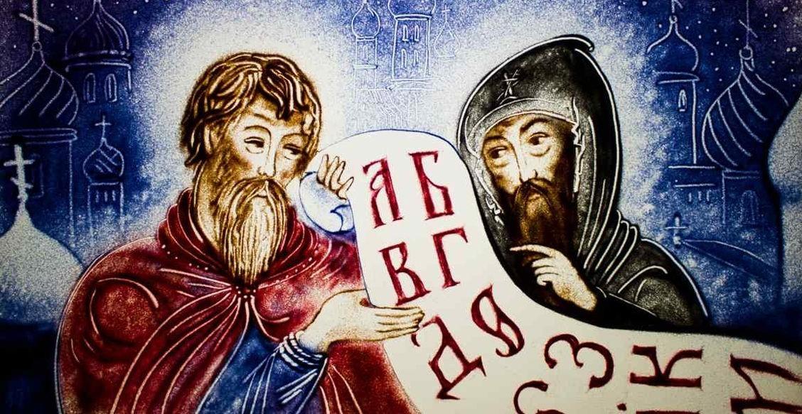 «Трудитесь усердно, земляне». Что не так с «посланием славянам» от Кирилла и Мефодия