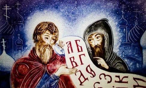 """""""Трудитесь усердно, земляне"""". Что не так с """"посланием славянам"""" от Кирилла и Мефодия"""