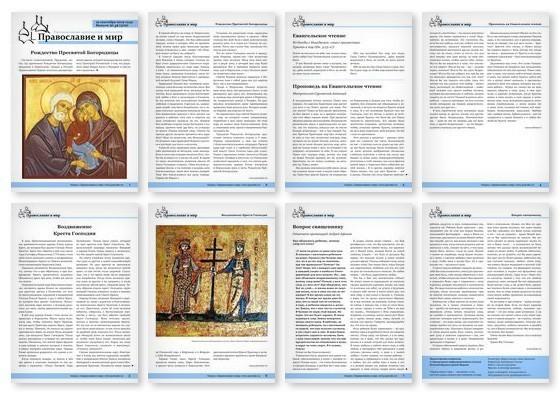 Православная стенгазета № 38 (509)