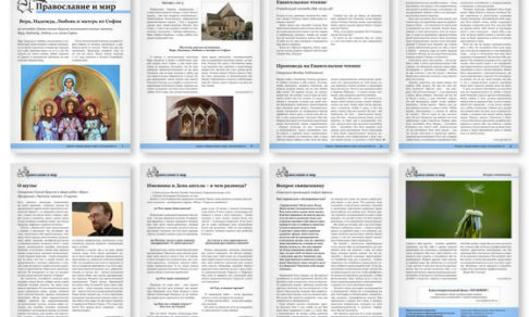 Православная стенгазета № 39 (510)