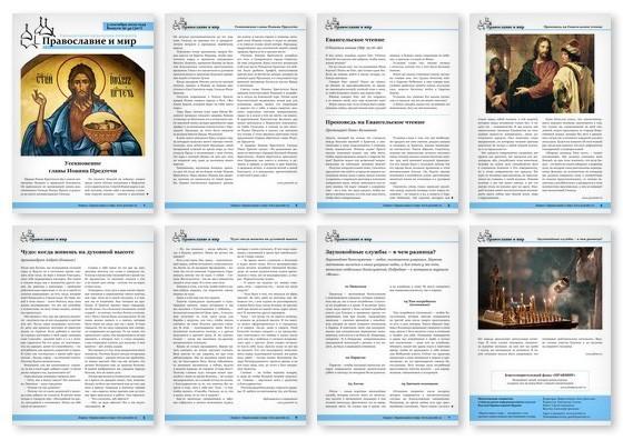 Православная стенгазета № 36 (507)