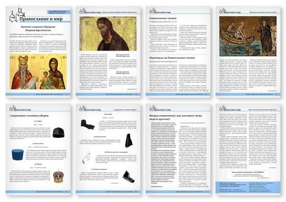 Православная стенгазета № 40 (511)