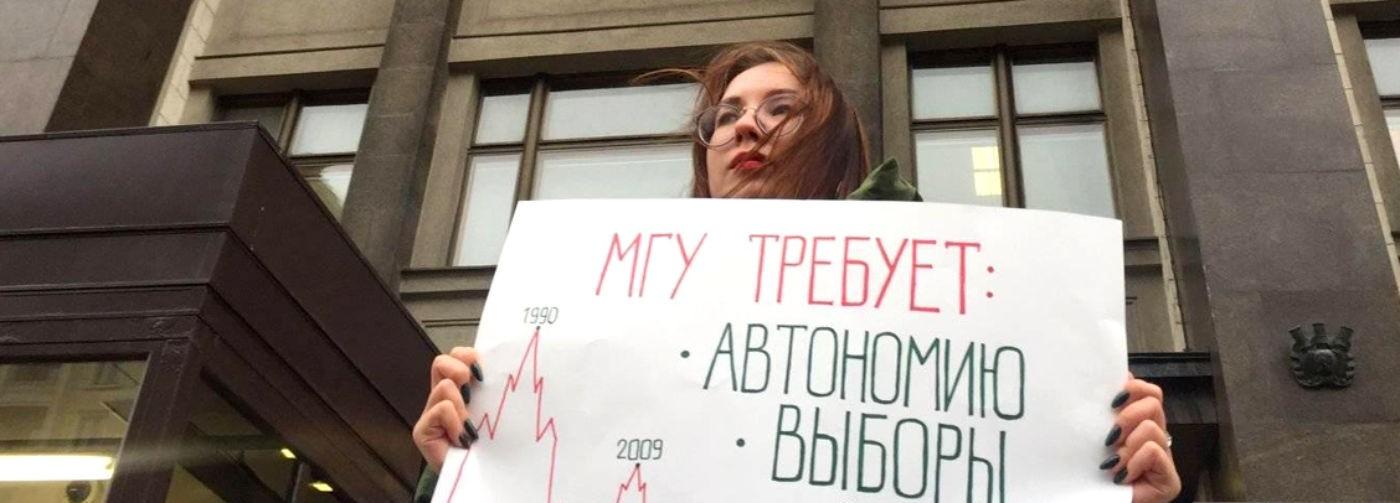«Мы закрыты от мира, бюрократия зашкаливает». В МГУ протестуют против назначения ректора и выходят с пикетами к Минобру