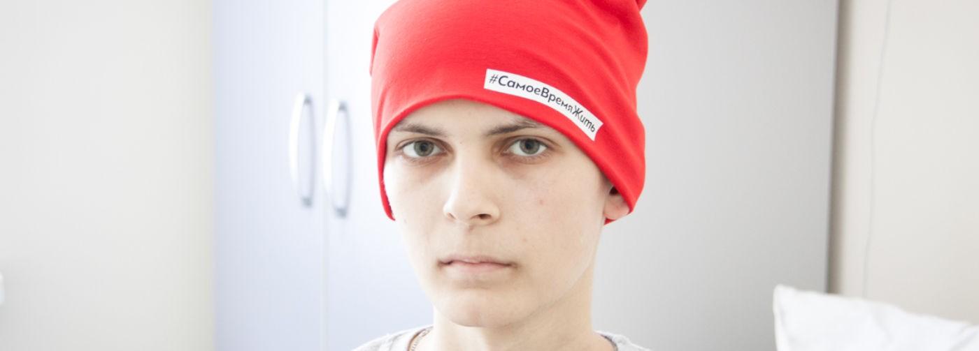 Дима жил только потому, что ему каждый день переливали кровь. Ему срочно нужен препарат