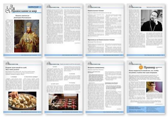 Православная стенгазета № 45 (516)