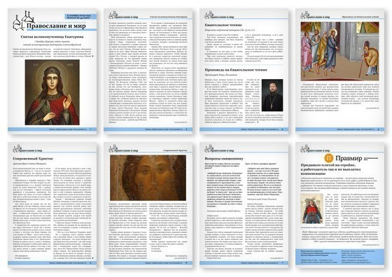 Православная стенгазета № 49 (520)