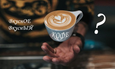 Вкусное кофе и дОговор. Вопиющая безграмотность или будущее языка?