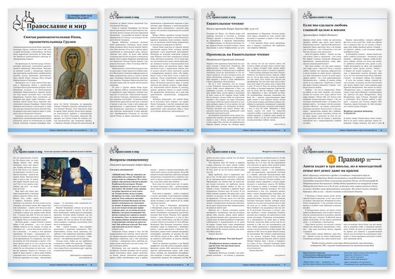 Православная стенгазета № 4 (527)