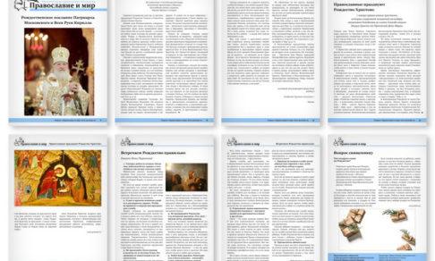 Православная стенгазета № 1 (524)