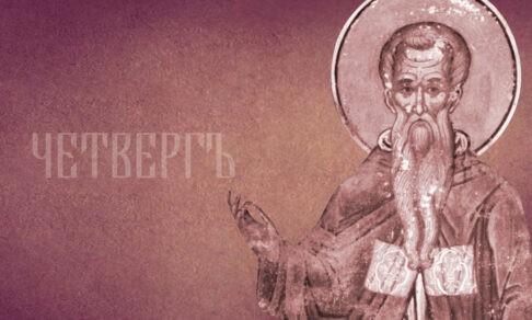 Великий канон преподобного Андрея Критского – четверг