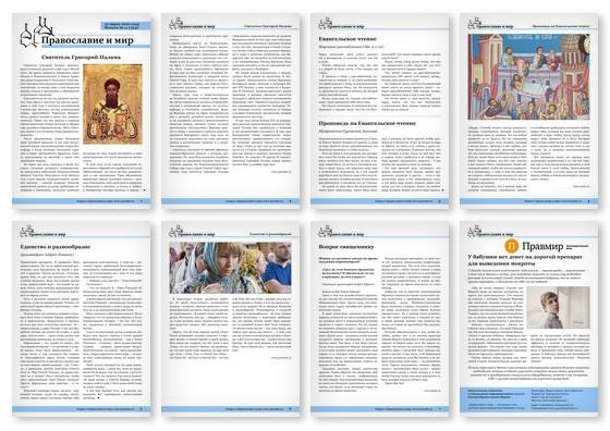 Православная стенгазета № 11 (534)