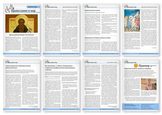 Православная стенгазета № 13 (536)