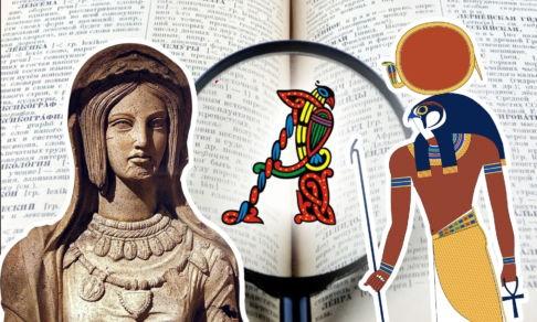 Бог Ра, этруски и буквица. Разоблачаем главные мифы о русском языке