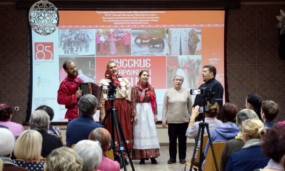 Фестиваль «Русские старожилы Сибири»