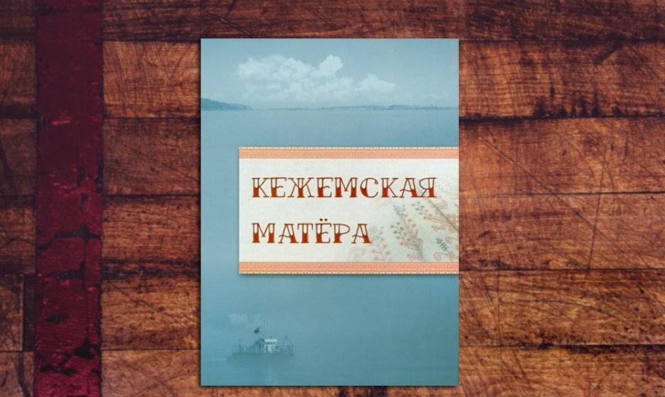 Книга «Кежемская Матера»