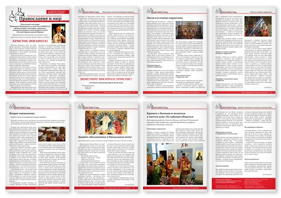 Православная стенгазета № 16 (539)