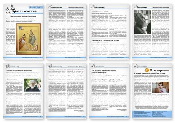 Православная стенгазета № 14 (537)