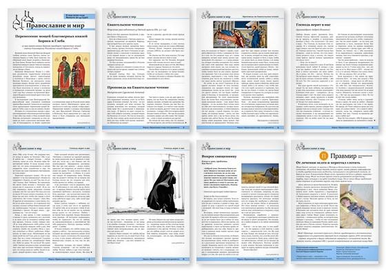 Православная стенгазета № 19 (542)