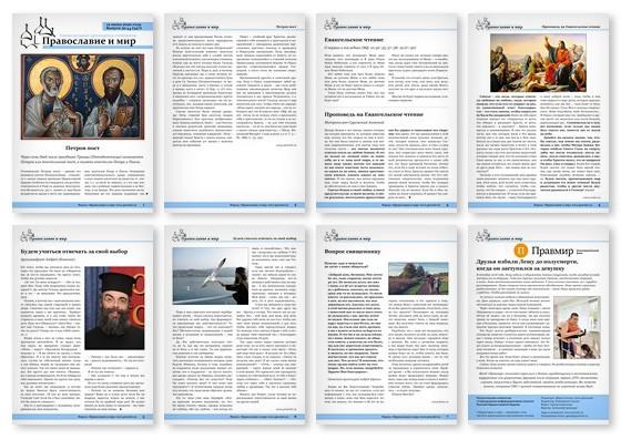 Православная стенгазета № 24 (547)