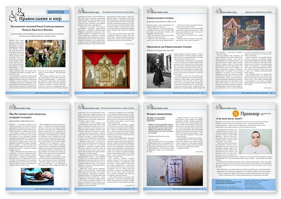 Православная стенгазета № 29 (552)