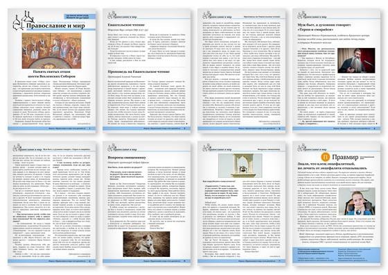 Православная стенгазета № 30 (553)