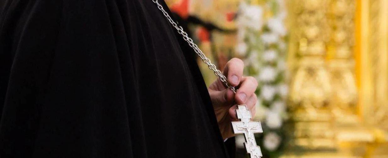 Священник оставил священство  – объясняем, что это значит
