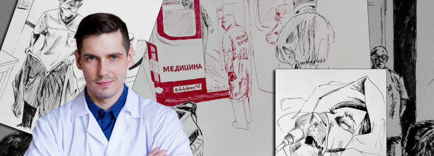Эскизы из «красной зоны». Врач, который рисует своих пациентов