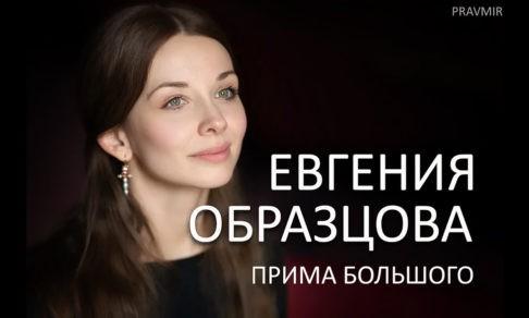 Она родила двойню и продолжила танцевать в «Большом». Прима-балерина Евгения Образцова