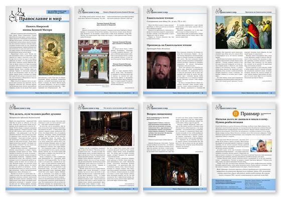 Православная стенгазета № 43 (566)