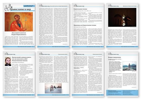 Православная стенгазета № 50 (573)