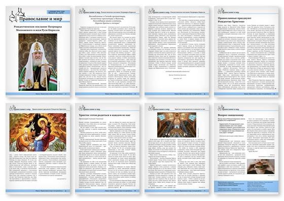 Православная стенгазета № 1 (576)