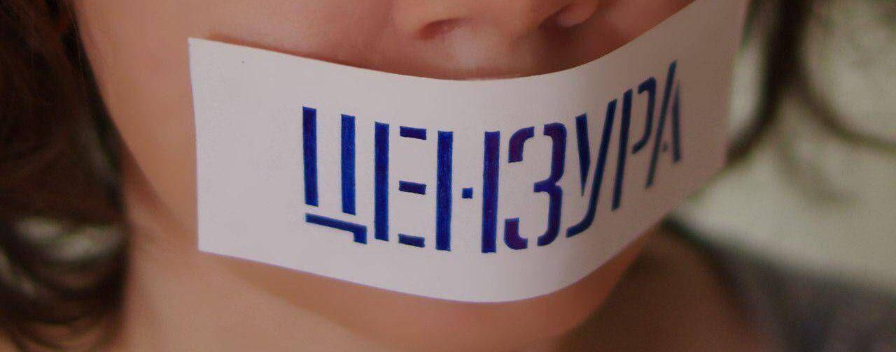 «До введения цензуры осталось…» В Госдуме рассмотрят законопроект, где этого слова нет, а сама она — есть