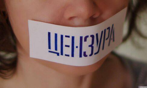 «До введения цензуры осталось...» В Госдуме рассмотрят законопроект, где этого слова нет, а сама она — есть