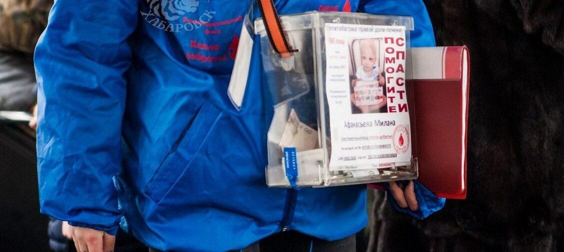 За год россияне отдали 11,5 миллиардов в ящики для пожертвований. А большинство таких сборов — мошеннические