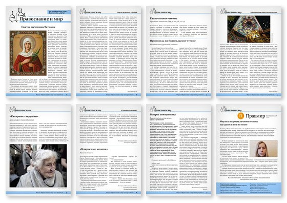 Православная стенгазета № 4 (579)