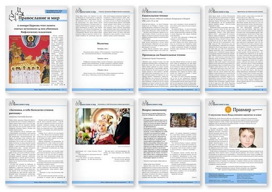 Православная стенгазета № 2 (577)